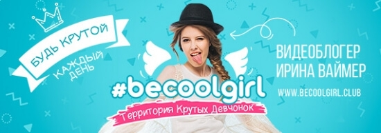 becoolgirl Территория крутых девчонок