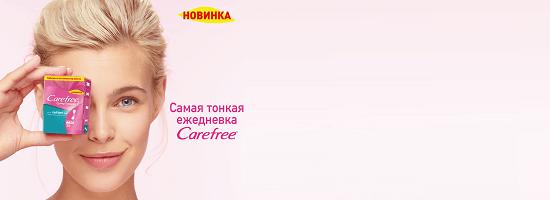 Carefree® СуперТонкие